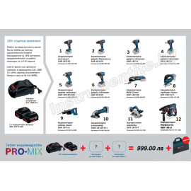 Акумулаторни машини комплект Pro-Mix Bosch - 18V/5.0Ah